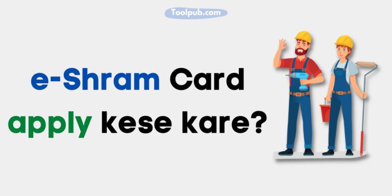 E shram Card apply kese kare