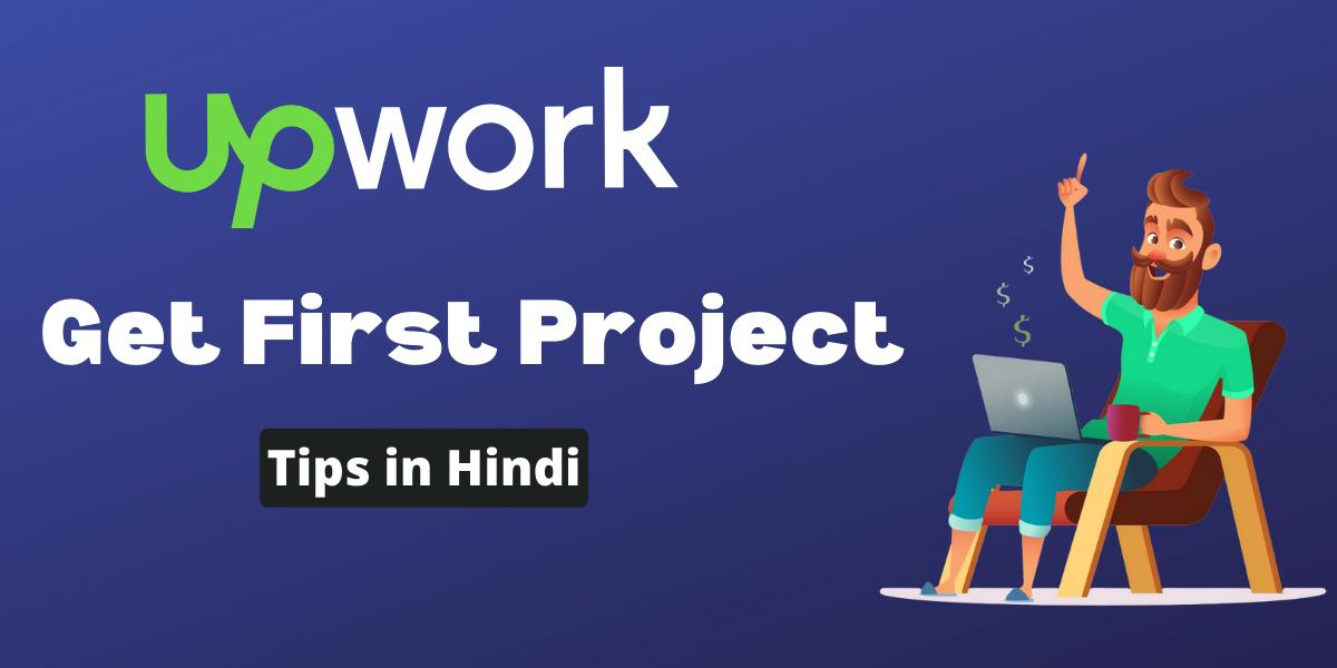 Upwork Par Pehla Project kaise lain