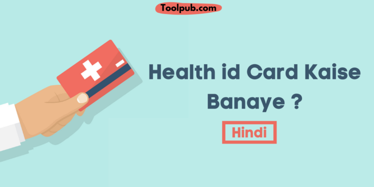 Health id Card Kaise Banaye